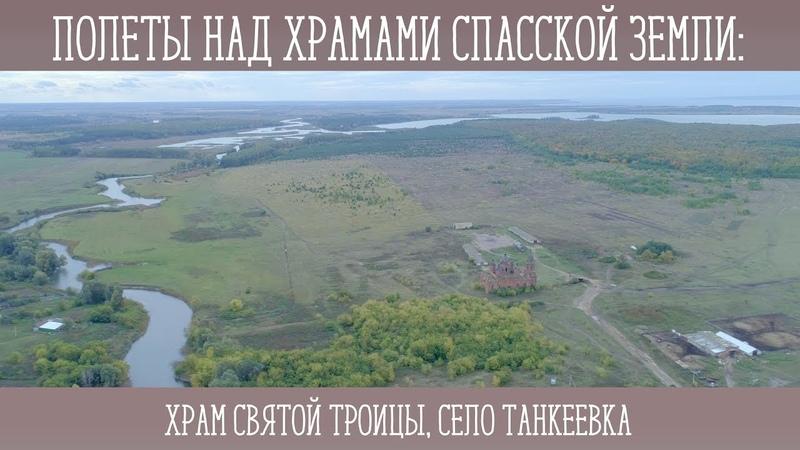 Полеты над храмами Спасской земли Храм Святой Троицы с Танкеевка