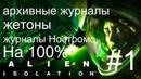 Aliens Isolation МИССИЯ 1 НА 100% архивные журналы жетоны и журналы ностромо