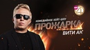 Прожарка Вити АК! Специальный гость - Андрей Григорьев-Апполонов! БЕЗ ЦЕНЗУРЫ