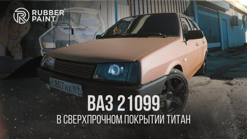 ВАЗ 21099 в Сверхпрочном покрытии ТИТАН