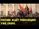 Россию ждёт смена власти Возможные варианты событий