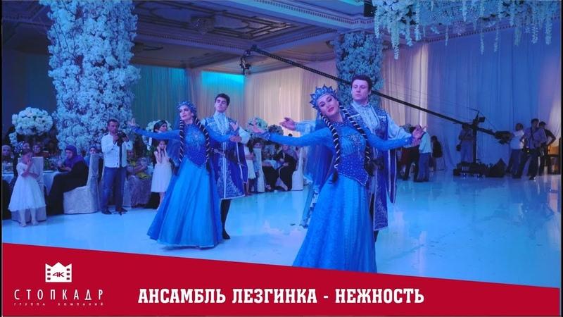 АНСАМБЛЬ ЛЕЗГИНКА - НЕЖНОСТЬ (еврейский танец)