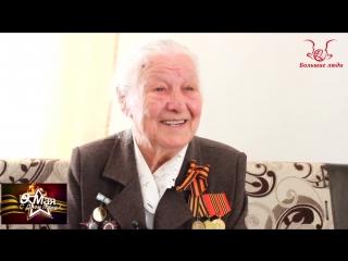 Интервью с Ветераном Великой Отечественной войны, контрразведчицей Татьяной Ивановной Каплиной