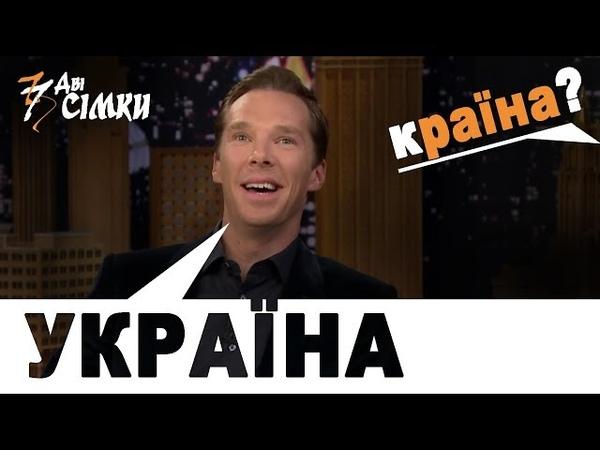 Камбербетч згадав Україну в етері шоу Д.Феллона