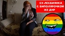 EX ЛЕСБИЯНКА С БИПОЛЯРОЧКОЙ ИЗ ДНР ХИККАН №1