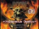 BAND FROM HELL ► (Алко.)Let's Play ► DOOM 3 Resurrection of Evil ► Управление Эребус 3