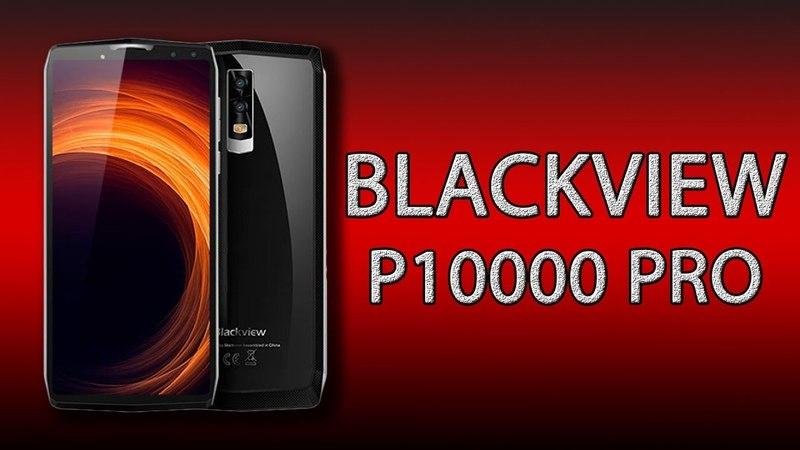 Blackview P100000 Pro смартфон долгожитель с АКБ 11000 мАч смотреть онлайн без регистрации