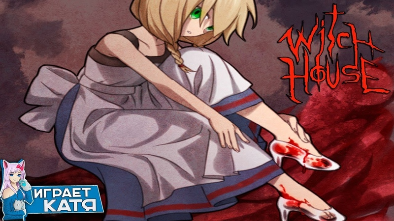 The Witch's House - Хрустальные туфельки для Виолы! 4