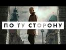 П|о T|y cT|oPo|Hy 1 сезон 7 серия