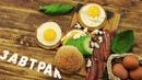 Яйца с беконом и авокадо