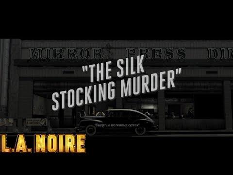 L.A. Noire ► The silk stocking murder(Смерть в чулках)Intro - вступление