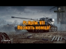 Стрим World of Tanks - Познать немца Pz.Kpfw. VII