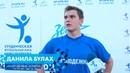Данила Булах Молодежка СПбПУ