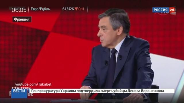 Новости на Россия 24 Фийон наносит ответный удар кандидат в президенты Франции обрушился на Олланда