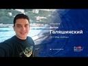 Видео «Про Биткоин». Гость выпуска: Антон Галяшинский - CEO Wider MultiVision.