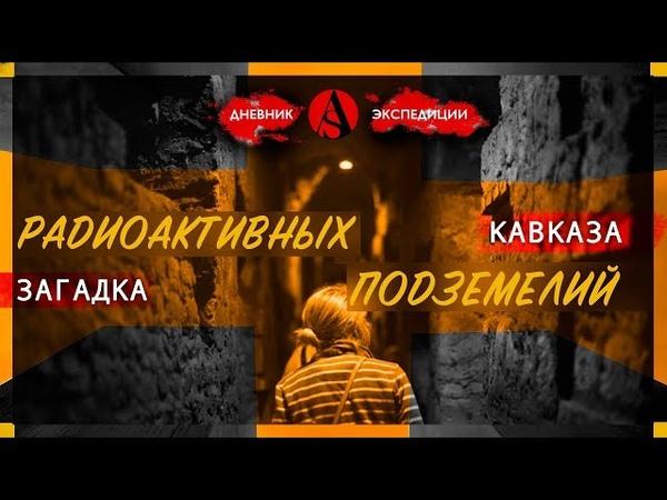 ЗАГАДКА радиоактивных подземелий КАВКАЗА AISPIK aispik айспик