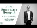 Отзыв Виноградов Дмитрий о детском курсе Мой первый миллион