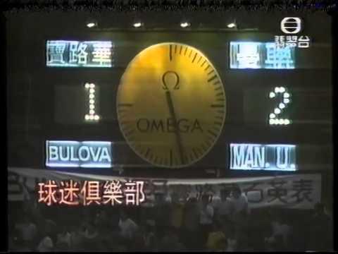 85年表演賽 寶路華對曼聯