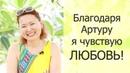 Отзыв о ритрите с Артуром Сита лето 2018 Айгуль Кызылорда Казахстан