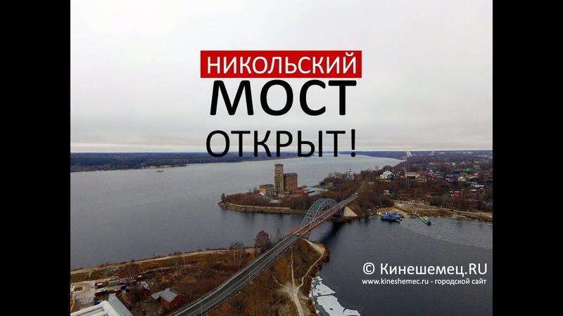 По Никольскому мосту поехал транспорт