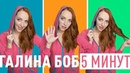 Премьера! Галина Боб - 5 минут OST ДеФФчонки ТНТ 0