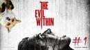 1.The Evil Within (стрим-прохождение) главы 1 и 2