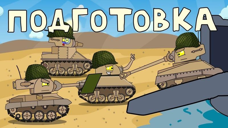Подготовка Мультики про танки wot