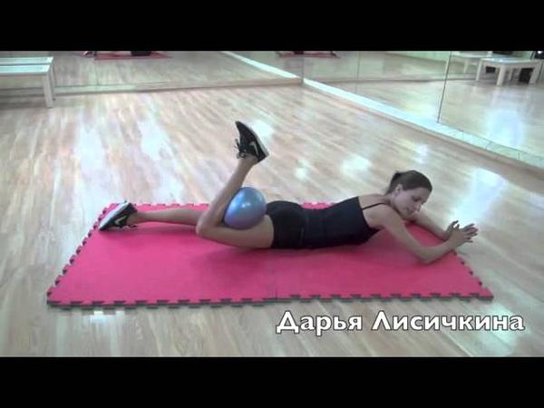 Быстрая коррекция ягодиц Фитнес упражнения с мячом