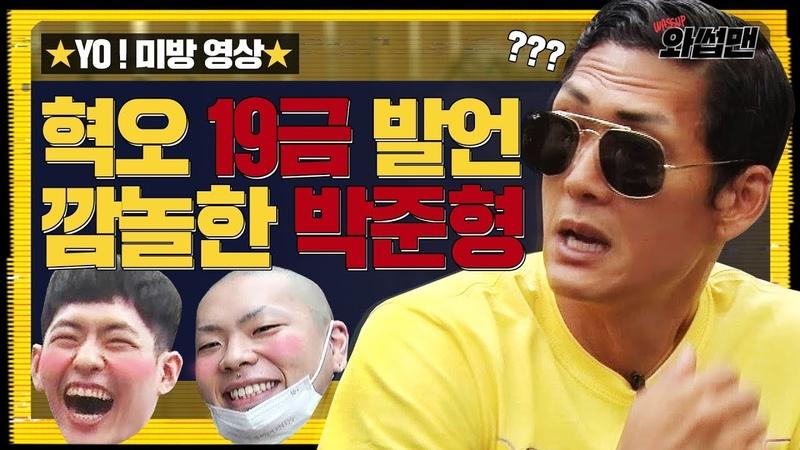 ★미방 영상 단독 공개★ 50만 공약! 통편될 수 밖에 없었던 연희동 카페 토크 ?33