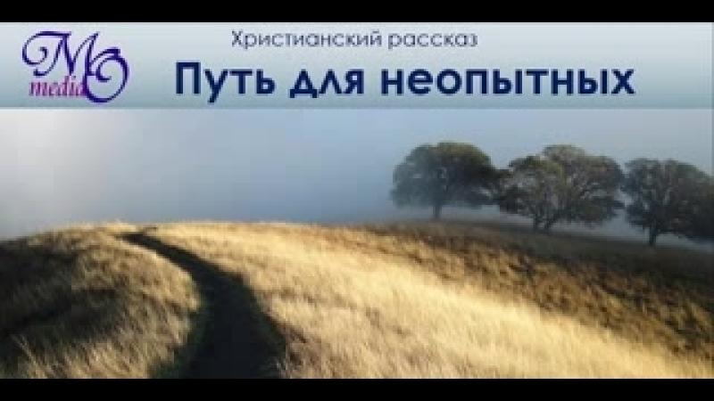 Путь_для_неопытных