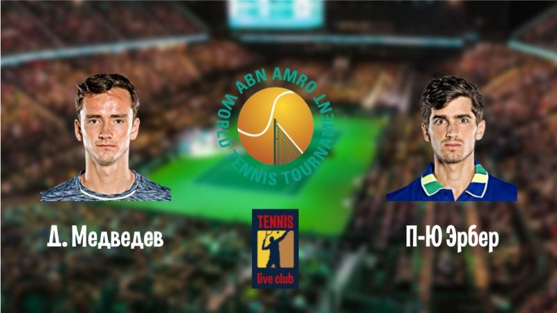 ABN AMRO World Tennis Tournament. Д. Медведев - П-Ю Эрбер. 2 круг.