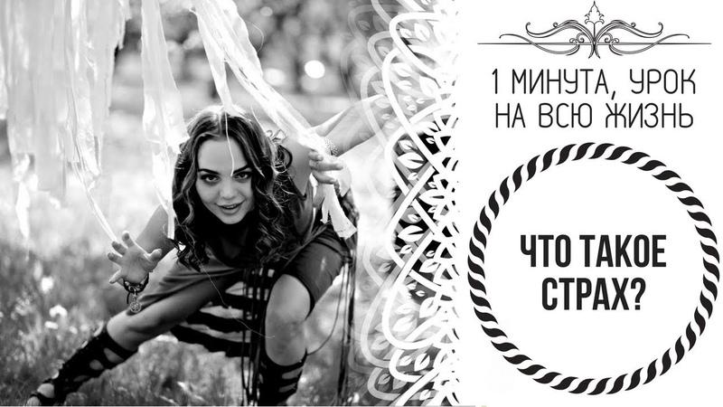 1 Минута, урок на всю жизнь - ЧТО ТАКОЕ СТРАХ (Дарья Абахтимова)