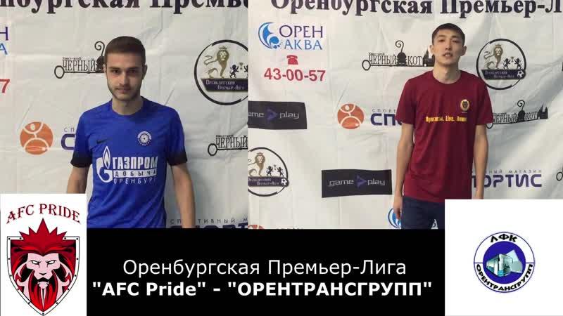 AFC Pride - ОРЕНТРАНСГРУПП
