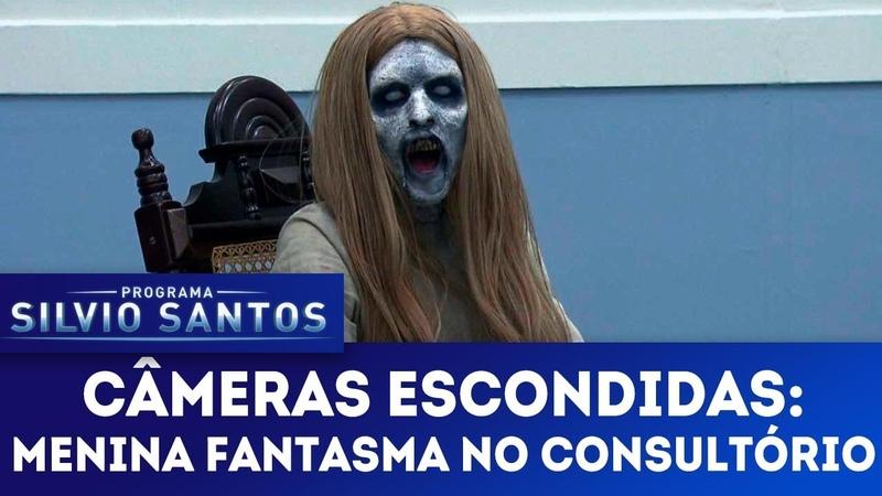 Menina Fantasma no Consultório - Ghost Girl at the clinic | Câmeras Escondidas (130518)