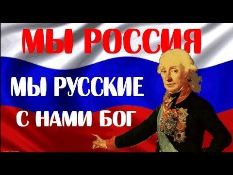 МЫ РОССИЯ! МЫ-РУССКИЕ! С НАМИ БОГ!