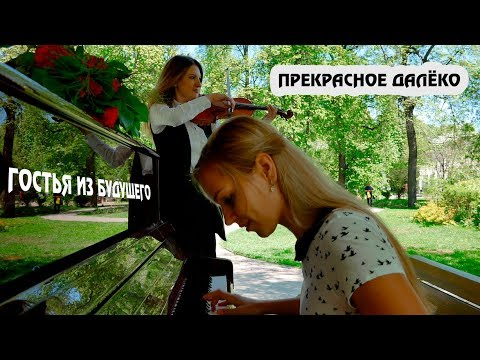 Прекрасное далеко - к\ф Гостья из будущего (cover by Just Play)