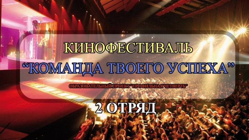 Кинофестиваль - 2 отряд (vk.comprof_vg)