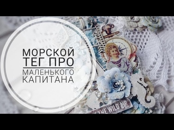 МК тег в технике микс медиа/Step-by-step. Tutorial Mixed-media Tag Little captain