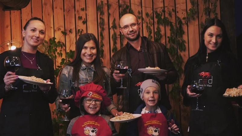 10.10.2018 Лю-блю RED Steak Wine