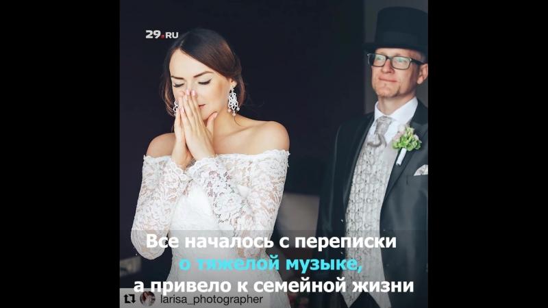 Когда невеста из Архангельска, а жених - из Берлина