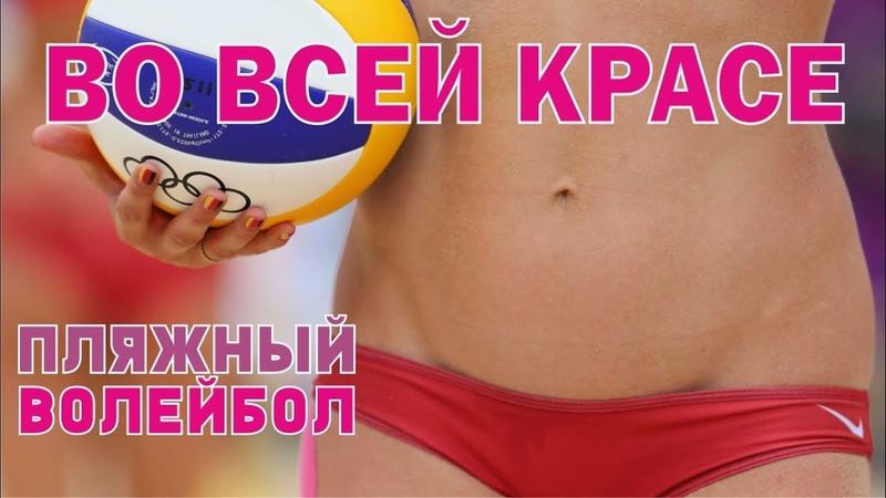 Женский пляжный волейбол во всей красе Women's Beach Volleyball