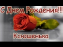 С Днем рождения Ксения, Ксюша, Ксюшенька