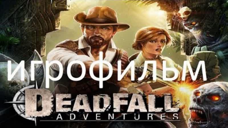 Deadfall Adventures игрофильм 720p