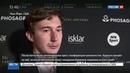 Новости на Россия 24 • Карякин устроил Карлсену психологический нокдаун