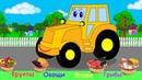 Трактор и фрукты, овощи, ягоды и грибы. Понятие Одинаковые. Развивающие мультики про машинки