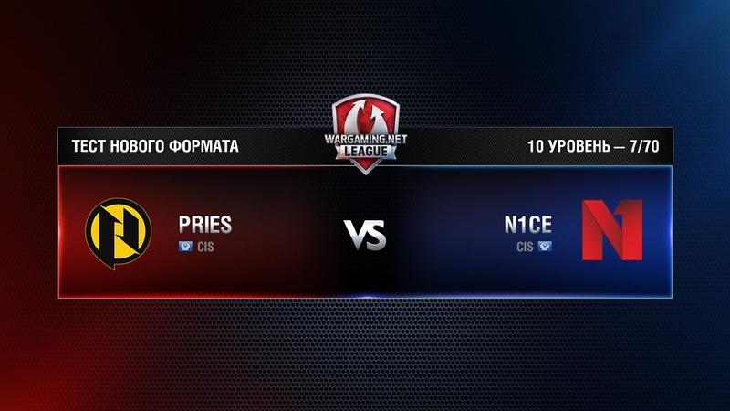 N1CEONE vs PRIES.G2A Match 3 WGL RU Test Tournament 770