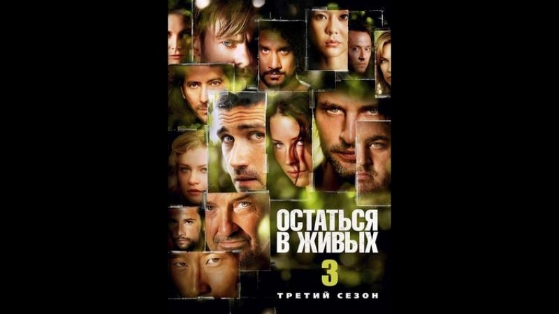 Остаться в живых - LOST (3 сезон)