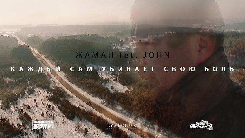 Жаман [Восточный Округ] feat John - Каждый сам убивает свою боль [UnitedStreets]