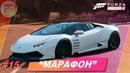 Forza Horizon 4 - САМАЯ БОЛЬШАЯ ШОССЕЙНАЯ ГОНКА! / Прохождение 15