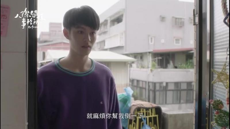 [Tai] Befriend 人際關係事務所 - EP 2